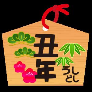 etomoji_02ushi01_008-1024x1024